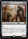 【JPN/KLD】害悪の機械巨人/Noxious Gearhulk 『M』