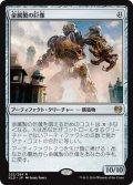【JPN/KLD】金属製の巨像/Metalwork Colossus 『R』