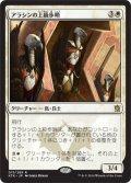 【JPN/KTK】アラシンの上級歩哨/High Sentinels of Arashin
