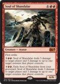 【ENG/M15】シャンダラーの魂/Soul of Shandalar