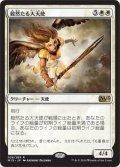 【JPN/M15】毅然たる大天使/Resolute Archangel