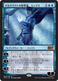 【JPN/M15】ギルドパクトの体現者、ジェイス/Jace, the Living Guildpact