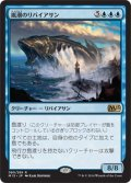 【JPN/M15】嵐潮のリバイアサン/Stormtide Leviathan
