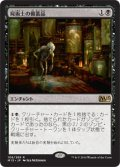 【JPN/M15】屍術士の備蓄品/Necromancer's Stockpile