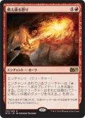 【JPN/M15】燃え盛る怒り/Burning Anger