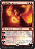【JPN/M15】紅蓮の達人チャンドラ/Chandra, Pyromaster
