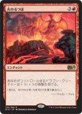 【JPN/M15】火のるつぼ/Crucible of Fire