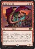 【JPN/M15】溜め込むドラゴン/Hoarding Dragon