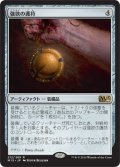 【JPN/M15】強欲の護符/Avarice Amulet