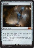【JPN/M15】危険な櫃/Perilous Vault