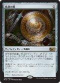 【JPN/M15】化身の盾/Shield of the Avatar