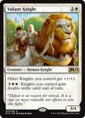 【ENG/M19】勇敢な騎士/Valiant Knight 『R』 [白]
