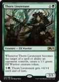 【ENG/M19】茨の副官/Thorn Lieutenant 『R』 [緑]