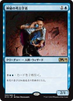 画像1: 【JPN/M19】神秘の考古学者/Mystic Archaeologist 『R』 [青]