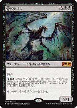 画像1: 【JPN/M19】骨ドラゴン/Bone Dragon 『M』 [黒]