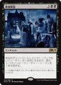 【JPN/M19】墓地解放/Open the Graves 『R』 [黒]