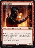 【JPN/M19】放逐紅蓮術師/Dismissive Pyromancer 『R』 [赤]