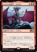 【JPN/M19】ドラゴンの女王、ラスリス/Lathliss, Dragon Queen 『R』 [赤]