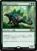 【JPN/M19】秘紋のアルマサウルス/Runic Armasaur 『R』 [緑]