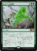 【JPN/M19/FOIL★】ビビアンの召致/Vivien's Invocation 『R』 [緑]