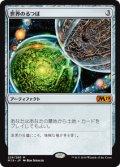 【JPN/M19】世界のるつぼ/Crucible of Worlds 『M』 [茶]
