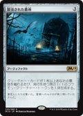 【JPN/M19】冒涜された墓所/Desecrated Tomb 『R』 [茶]