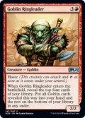 【ENG/M20】ゴブリンの首謀者/Goblin Ringleader 『U』 [赤]