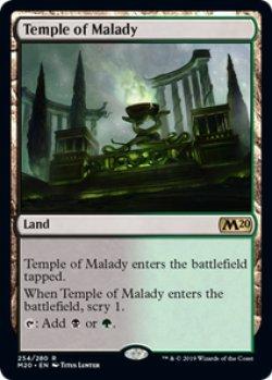 画像1: 【ENG/M20】疾病の神殿/Temple of Malady 『R』 [土地]