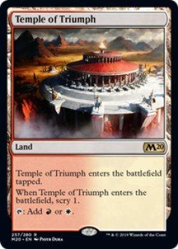 画像1: 【ENG/M20】凱旋の神殿/Temple of Triumph 『R』 [土地]