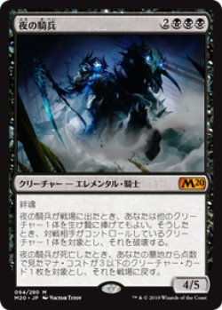 画像1: 【JPN/M20】夜の騎兵/Cavalier of Night 『M』 [黒]