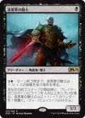【JPN/M20】漆黒軍の騎士/Knight of the Ebon Legion 『R』 [黒]