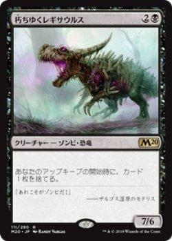 画像1: 【JPN/M20】朽ちゆくレギサウルス/Rotting Regisaur 『R』 [黒]