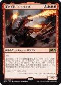 【JPN/M20】炎の大口、ドラクセス/Drakuseth, Maw of Flames 『R』 [赤]