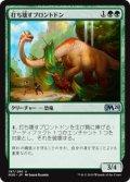 【JPN/M20】打ち壊すブロントドン/Thrashing Brontodon 『U』 [緑]