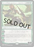 【JPN/M20】アーク弓のレインジャー、ビビアン/Vivien, Arkbow Ranger 『M』 [緑]