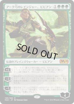 画像1: 【JPN/M20】アーク弓のレインジャー、ビビアン/Vivien, Arkbow Ranger 『M』 [緑]