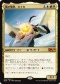 【JPN/M20】風の憤怒、カイカ/Kykar, Wind's Fury 『M』 [マルチ]