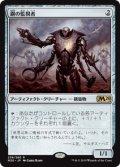 【JPN/M20】鋼の監視者/Steel Overseer 『R』 [茶]