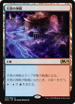 画像1: 【JPN/M20】天啓の神殿/Temple of Epiphany 『R』 [土地]