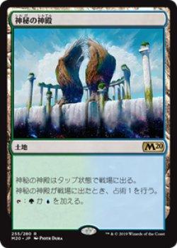 画像1: 【JPN/M20】神秘の神殿/Temple of Mystery 『R』 [土地]