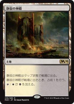 画像1: 【JPN/M20】静寂の神殿/Temple of Silence 『R』 [土地]