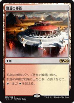 画像1: 【JPN/M20】凱旋の神殿/Temple of Triumph 『R』 [土地]