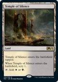 【ENG/M21/Foil★】静寂の神殿/Temple of Silence 『R』 [土地]