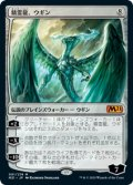 【JPN/M21/Foil★】精霊龍、ウギン/Ugin, the Spirit Dragon 『M』 [無色]【EX-】