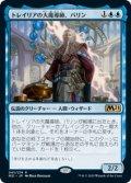 【JPN/M21/Foil★】トレイリアの大魔導師、バリン/Barrin, Tolarian Archmage 『R』 [青]