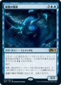 【JPN/M21/Foil★】嵐翼の精体/Stormwing Entity 『R』 [青]