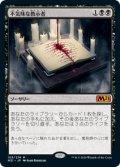 【JPN/M21】不気味な教示者/Grim Tutor 『M』 [黒]