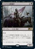 【JPN/M21】リリアナの軍旗手/Liliana's Standard Bearer 『R』 [黒]