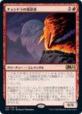 【JPN/M21】チャンドラの焼却者/Chandra's Incinerator 『R』 [赤]