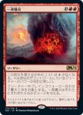 【JPN/M21/Foil★】一斉噴火/Volcanic Salvo 『R』 [赤]